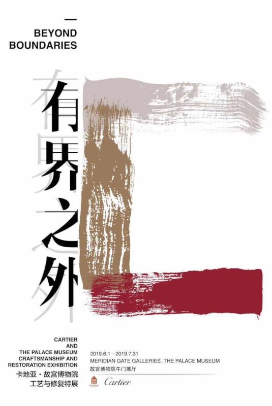 Cartier and Beijing's Palace Musuem presents Beyond Boundaries
